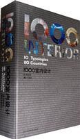 1000 INTERIOR(Chinese Edition): 1000 SHI NEI