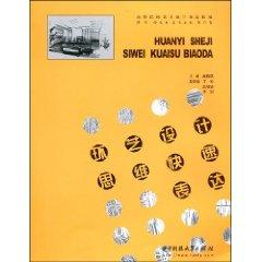 Huanyi rapid expression of design thinking (paperback)(Chinese Edition): WU XIAO QI