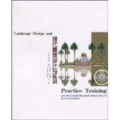 Modern Landscape Design and Practice (paperback)(Chinese Edition): JI HAI LING