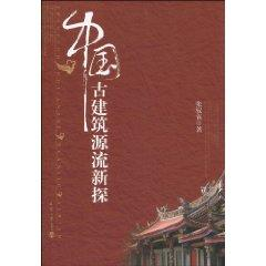 Chinese ancient buildings Origin New Exploration (Paperback)(Chinese Edition): ZHANG YU HUAN