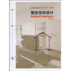 Residential Design (Paperback)(Chinese Edition): ZHU DA HUANG
