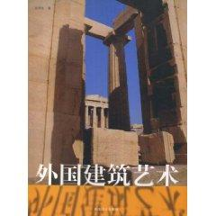 foreign architecture (paperback)(Chinese Edition): ZHANG RONG SHENG