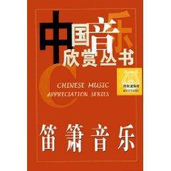 Dizi and Xiao s (hardcover)(Chinese Edition): BEN SHE,YI MING