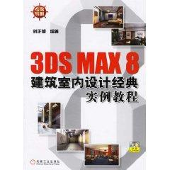3DS MAX8 classic example of interior design tutorial (with CD-ROM) (Paperback)(Chinese Edition): ...