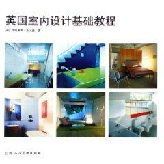 British Interior Design Essentials (Paperback)(Chinese Edition): TUO MU LAI SI · TANG GE ZI