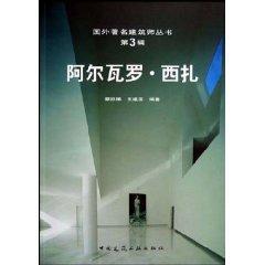 Alvaro Rossi tie (paperback)(Chinese Edition): CAI KAI ZHEN