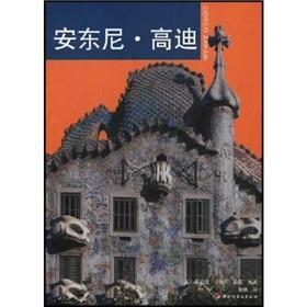Antoni Gaudi(Chinese Edition): ZHU DI SI