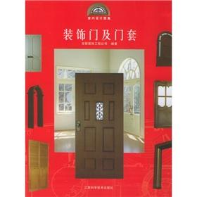 Indoor Design Atlas: decorative doors and door pockets (with disk) (Paperback)(Chinese Edition): GE...