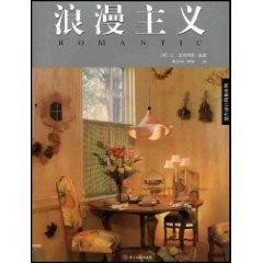 Romanticism (Paperback)(Chinese Edition): AN · MAI KE A DE