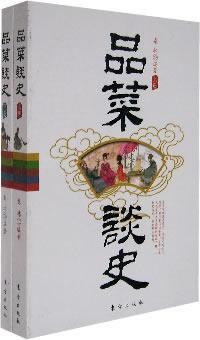 items about the history of food (Set 2 Volumes) (Paperback)(Chinese Edition): QIN LIN