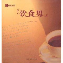 diet M (paperback)(Chinese Edition): LU FEI YI