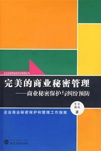 perfect trade secret management: trade secret protection and dispute prevention (paperback)(Chinese...