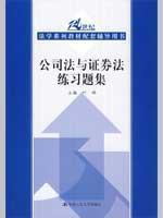 Corporate Law and Securities Law exercises set: YE LIN