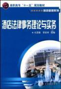 Hotels Legal Services Theory and Practice (paperback)(Chinese Edition): LI AN XIANG
