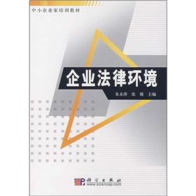 corporate legal environment (paperback)(Chinese Edition): BEN SHE,YI MING
