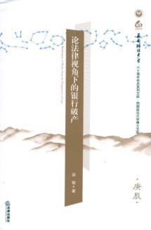 Legal Perspective of the bank failures (the Dragon) (Paperback)(Chinese Edition): WU MIN