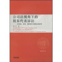 Company Law from the Perspective of shareholder lawsuit: the United Kingdom, the United States, ...