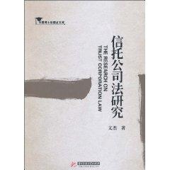 Trust Companies Act Study (Paperback)(Chinese Edition): WEN JIE
