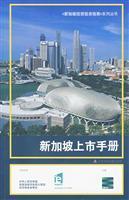 Singapore Listing Manual (Paperback)(Chinese Edition): BEN SHE,YI MING