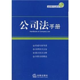 Company Law Handbook law Palm Series (Paperback)(Chinese Edition): BEN SHE,YI MING