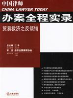 trade remedy the anti-dumping (paperback)(Chinese Edition): REN YONG