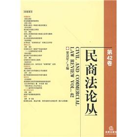 Civil and Commercial Law JOURNAL (Volume 42) (Paperback)(Chinese Edition): BEN SHE,YI MING