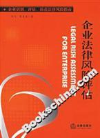 Enterprise Legal Risk Assessment (Paperback)(Chinese Edition): XIANG FEI