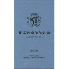 Fudan Civil and Commercial Law Review (December 2004 set the total 3) (Paperback)(Chinese Edition):...