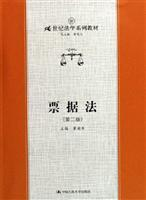 Negotiable Instruments Law (Paperback)(Chinese Edition): DONG AN SHENG