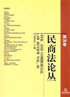 Min Commercial studies (Volume 36) (Paperback)(Chinese Edition): LIANG HUI XING
