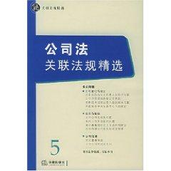 selection rules associated with the Company Law (Paperback)(Chinese Edition): FA LV CHU BAN SHE FA ...