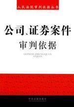 companies, securities based trials (paperback)(Chinese Edition): ZHONG GUO FA ZHI CHU BAN SHE ¿