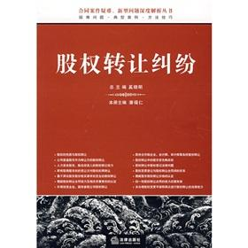 share transfer dispute (paperback)(Chinese Edition): BEN SHE,YI MING