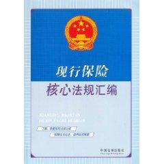 current insurance core and Regulations (Paperback)(Chinese Edition): ZHONG GUO FA ZHI CHU BAN SHE