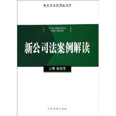 new cases of interpretation of Law (Paperback)(Chinese Edition): ZHAO XU DONG