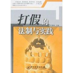 counterfeiting legal and Practice (paperback)(Chinese Edition): YE BO LIN