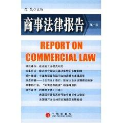 Report on Commercial Law(Chinese Edition): FAN JIAN