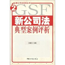 typical case of the new Company Law Review (paperback)(Chinese Edition): WANG XIAO CHUAN