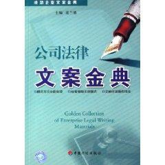 Golden corporate legal copy (paperback)(Chinese Edition): FAN LAN DE