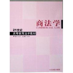 Commercial Law (Paperback)(Chinese Edition): LENG CHUAN LI