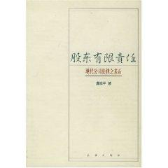 shareholders limited responsibility: the cornerstone of modern corporate law (paperback)(Chinese ...
