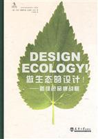 to do eco-design!: New Green Brand Strategy (hardcover)(Chinese Edition): YOU TA · NA HE TE WEI (...