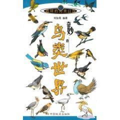 wonderful world of birds (hardcover)(Chinese Edition): LIU RU XUN