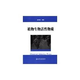 plant bio-active substances (hardcover)(Chinese Edition): TANG CHUAN HE
