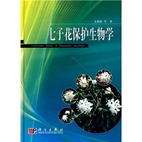 miconioides Conservation Biology (Hardcover)(Chinese Edition): JIN ZE XIN