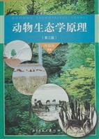 Principles of Animal Ecology (3rd Edition) (Paperback)(Chinese: SUN RU YONG