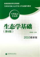 National Entrance Exam test of adult basic ecology of resource materials (the starting point rise ...