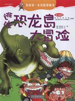 7 of my scientific roaming mind: Escape Dinosaur Island Adventure (Paperback)(Chinese Edition): HAN...