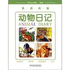 animal diary: Tiger Rabbit Chicken Cats (Chinese and English picture books) (Paperback)(Chinese ...