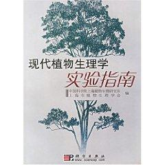 Modern Plant Physiology Laboratory Manual (Paperback)(Chinese Edition): BEN SHE.YI MING